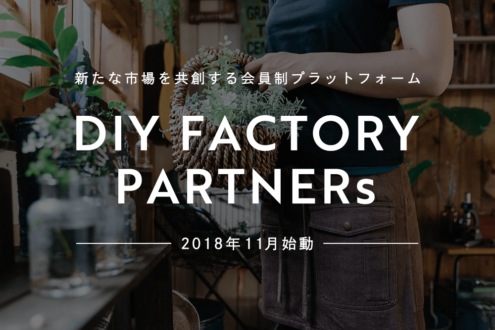 DIY FACTORY PARTNERs