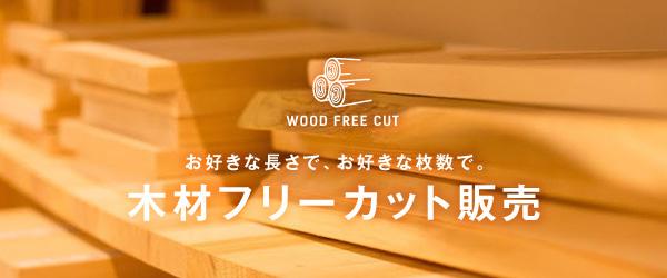 16種類の木材が自由に調達できる!便利な木材フリーカット販売