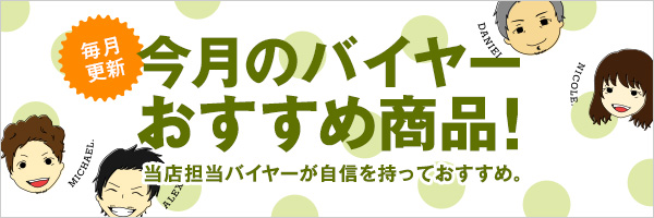 【2015年10月】バイヤーおすすめアイテム10選