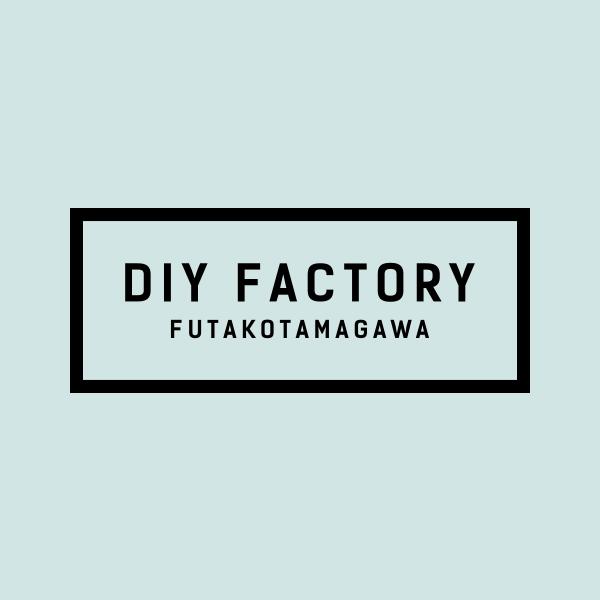 DIY FACTORY FUTAKOTAMAGAWAのデザイン発表会・前半戦
