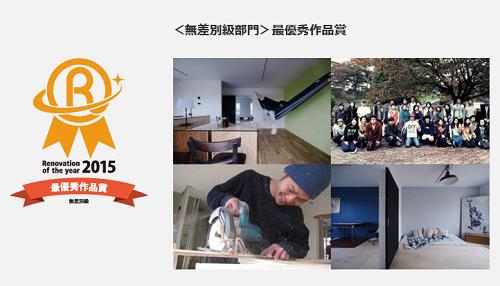 DIY ® SCHOOLが部門グランプリ <無差別級>を受賞