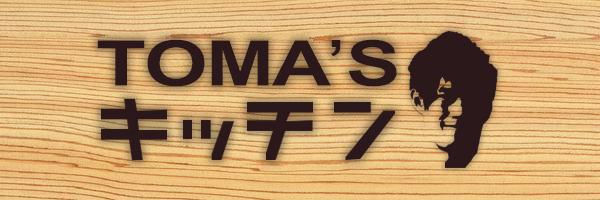 TOMA'Sキッチン「エリンギの豚バラ巻き」