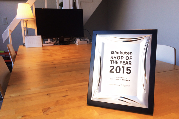 楽天市場 Shop of the Year 2015 授賞式!