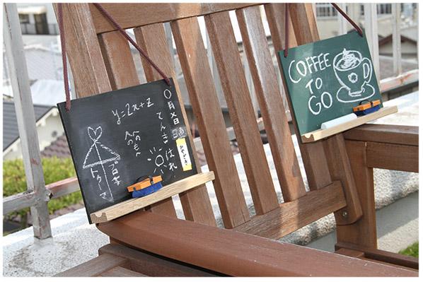 実用的だけどインテリアにもGOOD! ~ちっちゃな黒板の簡単手作りキット~
