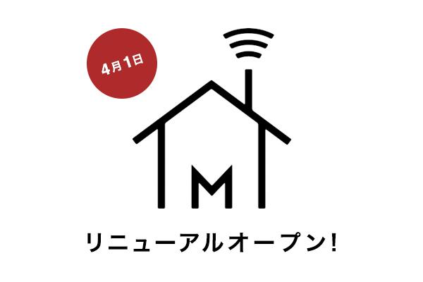 4月1日「MAKIT!」リニューアルオープン!