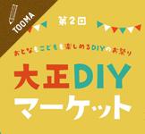 DIY FACTORYも出店する大正DIYマーケット!