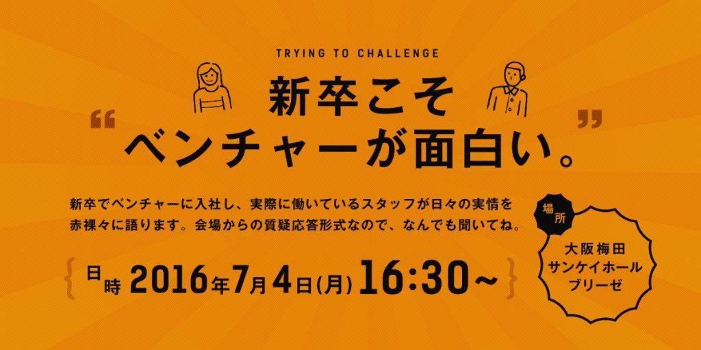 就活しんどいねん、不安やねん、と言うあなた。 7/4(月)に梅田でお会いしましょ~う!
