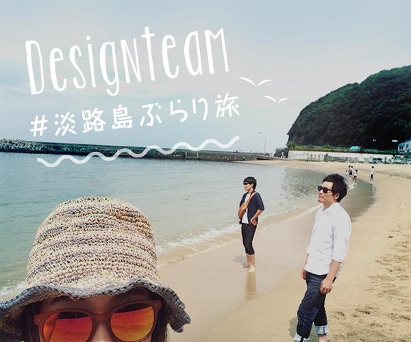 淡路島ぶらり旅