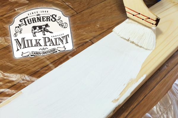 はじめての家具塗装におすすめなミルクペイント♪