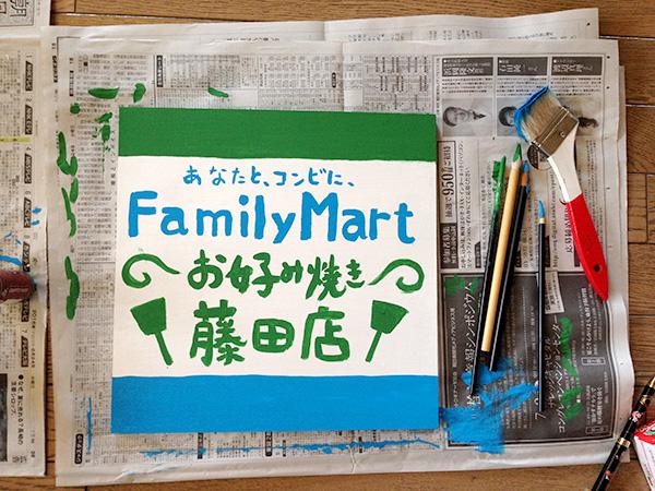 DIYで家族がひとつに!