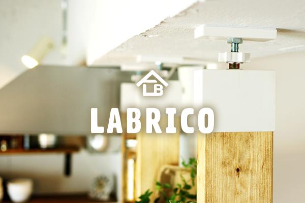 賃貸DIYに役立つ!ラブリコに関する生の声を集めてみた。