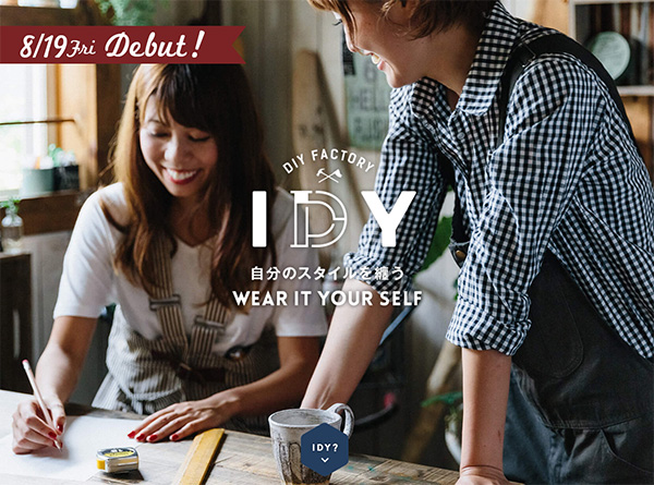 IDY(アイディ)ブランドサイト公開!