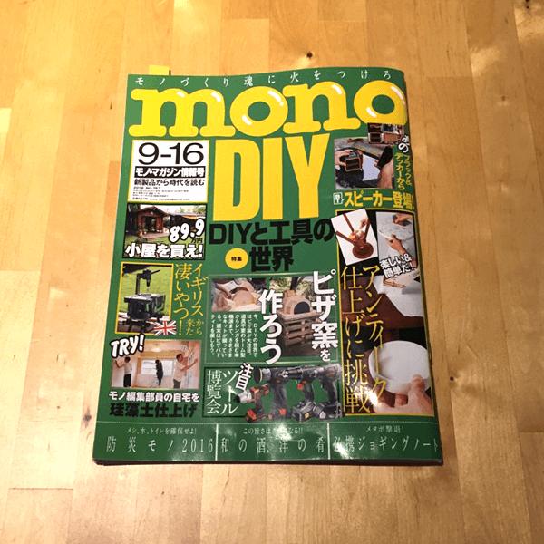 monoマガジンにアパレルIDY、溶接機sparky、工具箱cotetsuが登場。