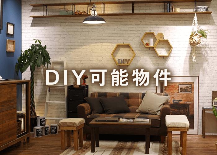DIYできる部屋、リノベーションされた部屋を探せるサイトたち。
