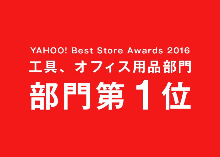 YAHOO! Best Store Awards2016部門賞受賞しました。