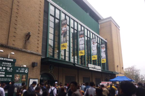 「阪神 VS 巨人」人生初のプロ野球観戦 in 甲子園球場!