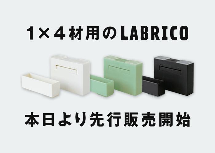 1×4木材用のラブリコ、本日先行発売!