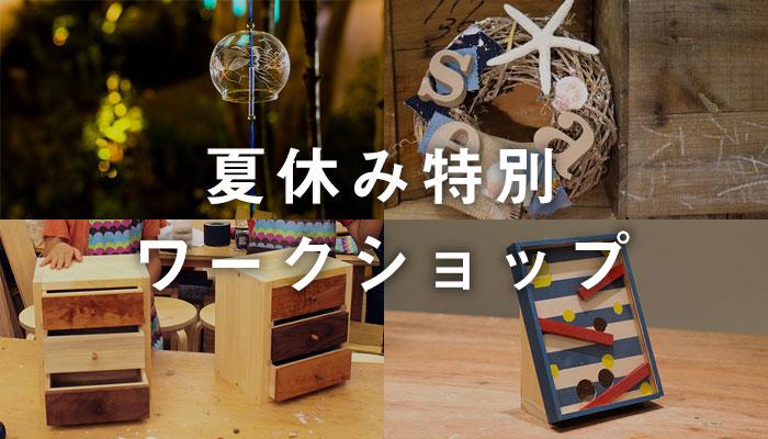 二子玉川店の夏休み特別ワークショップ!