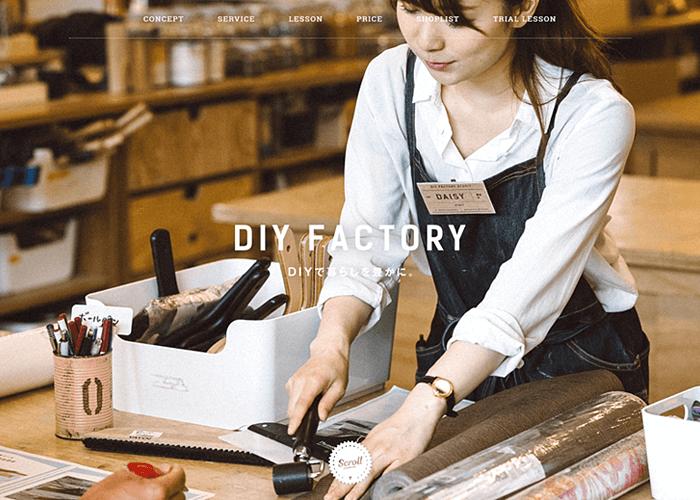 DIY FACTORYショップサイト、リニューアル!