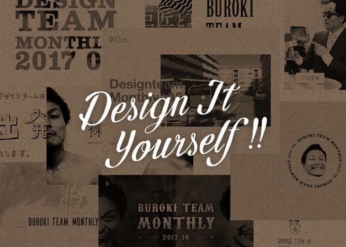 Design It Yourself!の精神でデザインし続ける。