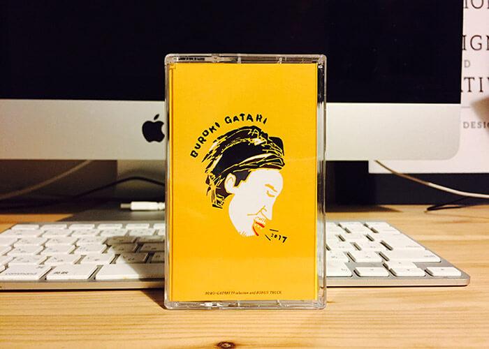 データで音楽が聴ける時代に自作するカセットテープとは。