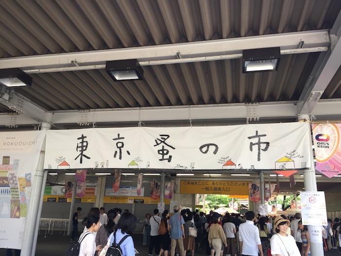 東京蚤の市に行ってきたよ!