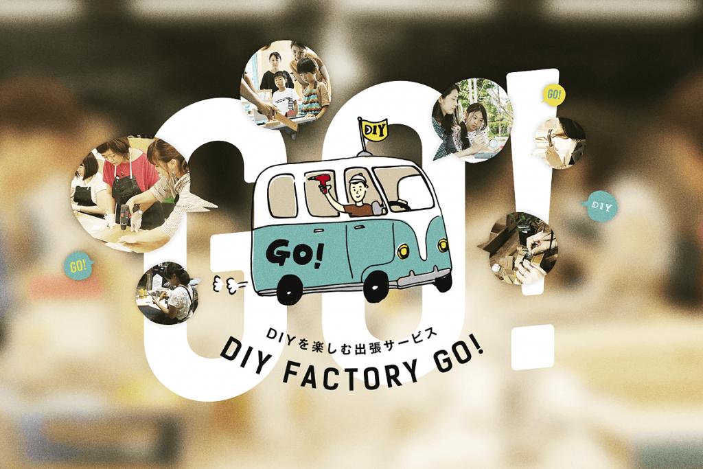 「DIY FACTORY OSAKA」は、もう待たない。全国各地にDIYを普及する「DIY FACTORY GO!」として再スタート!
