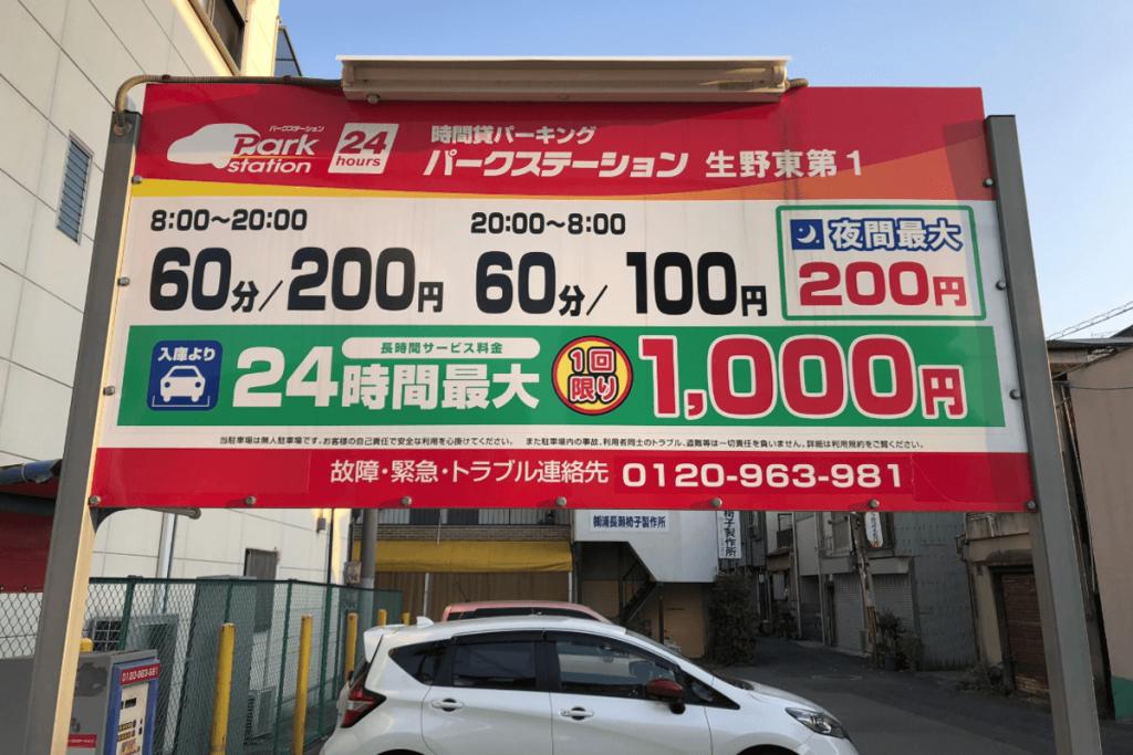 大都本社(大阪)にお越しいただく皆さまへ。(お車編)