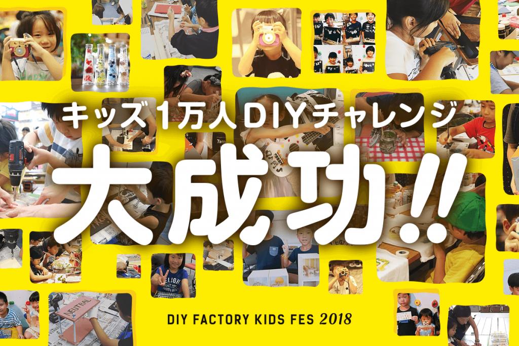 全41社のサポートで、DIY FACTORY KIDS FES 2018「キッズ1万人DIYチャレンジ!」大成功!