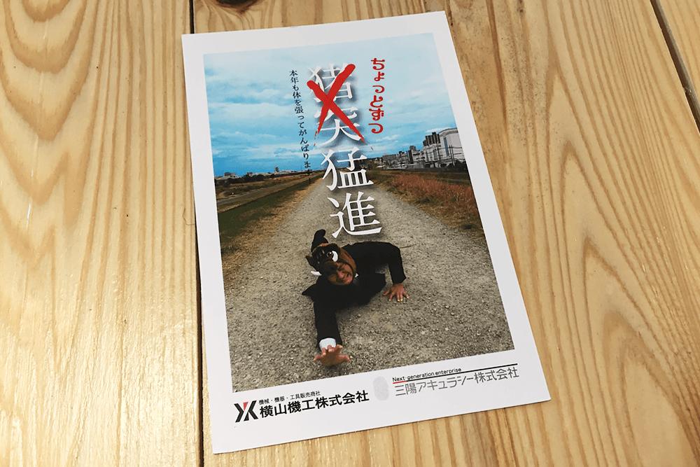 横山機工株式会社様の年賀状