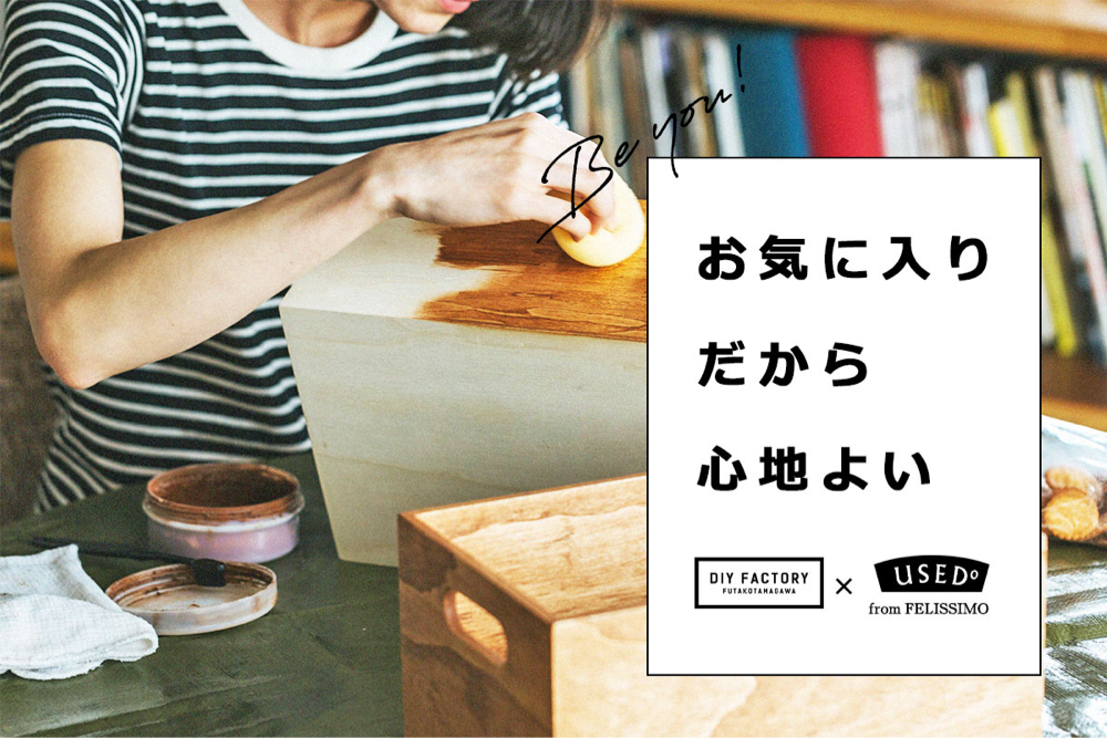 DIY FACTORY × USEDo POP UP イベント開催!