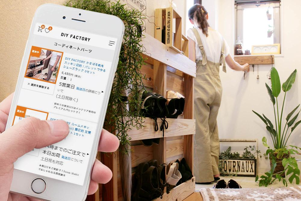 お客様やお取引様と共に成長していく新ECサイト「DIY FACTORY」を開設。