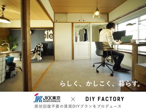 """""""原状回復の必要なし""""(*)DIY型賃貸住宅「シンプルDIYプラス」で「らしく、かしこく、暮らす。」プロジェクト始動。【JKK東京×DIY FACTORY】"""